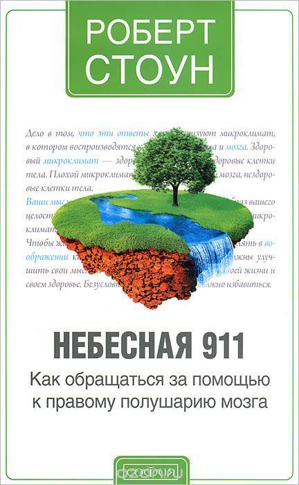 Роберт Стоун Подсознание Метод Сильва