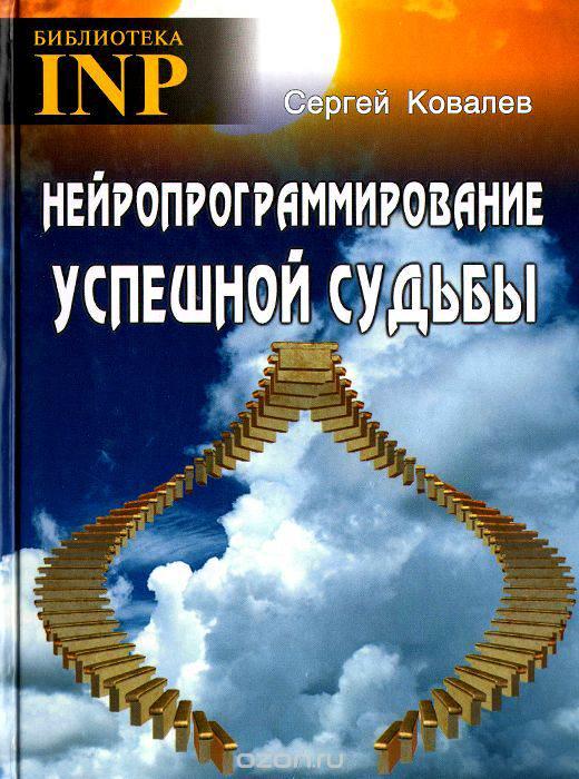 Нейропрограммирование успешной судьбы. Сергей Ковалев