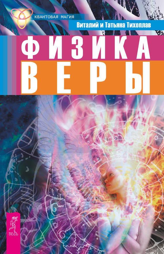 Физика веры. Виталий Тихоплав, Татьяна Тихоплав.