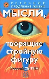 Georgij_Sytin_—_Mysli_tvoryaschie_strojnuyu_figuru