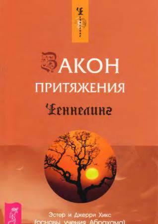 Закон притяжения. Основы учения Абрахама. Эстер Хикс, Джерри Хикс.