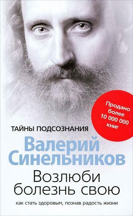 Возлюби болезнь свою. Валерий Синельников.