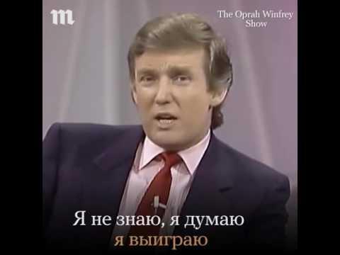 samosbivausheesy-prprochestvo-trampa