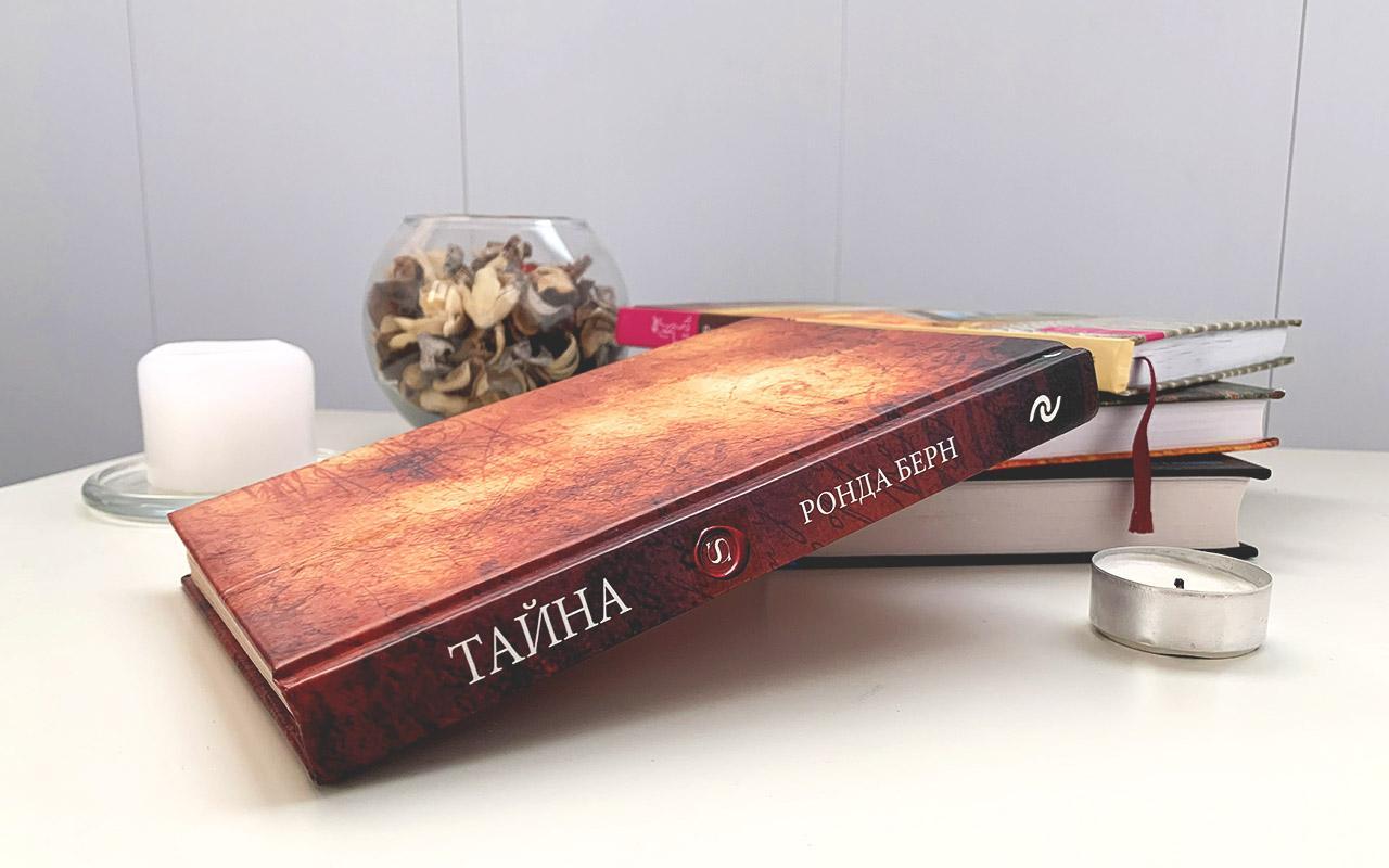 книга секрет