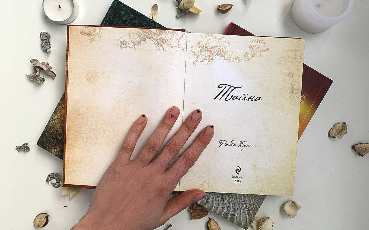 секрет книга ронда