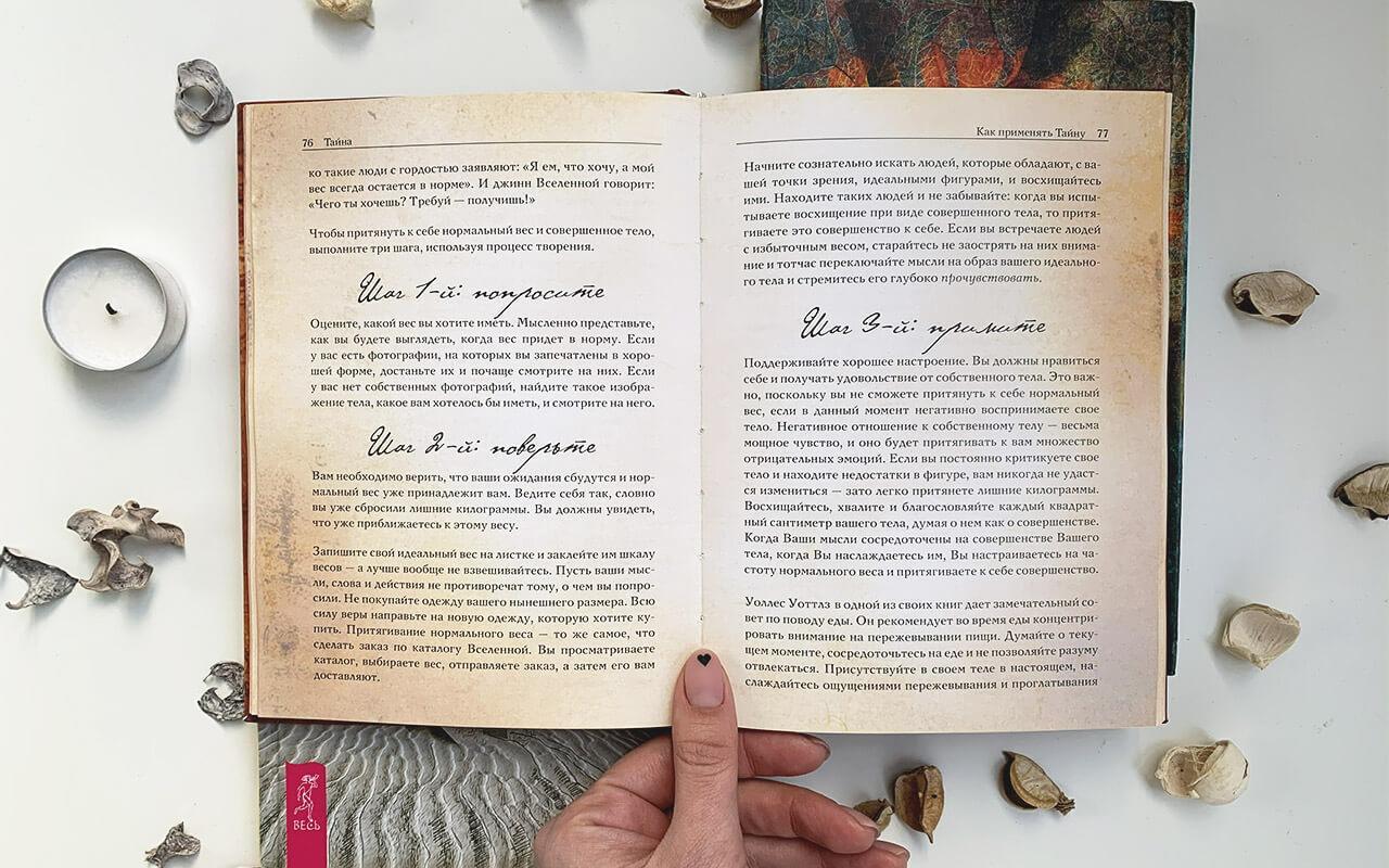 книга тайна ронда берн
