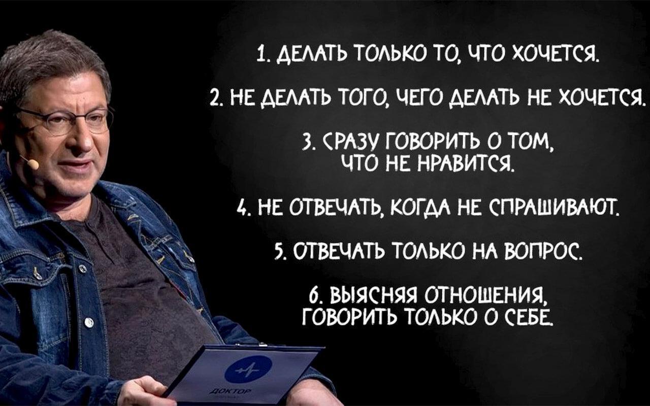 6 правил михаила лабковского +с разъяснениями