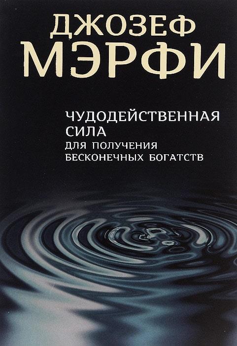 Джозеф Мэрфи