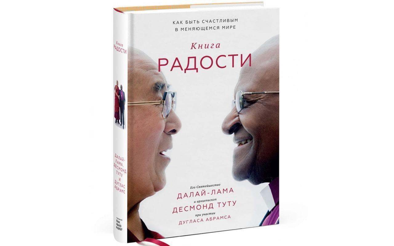 книга радости